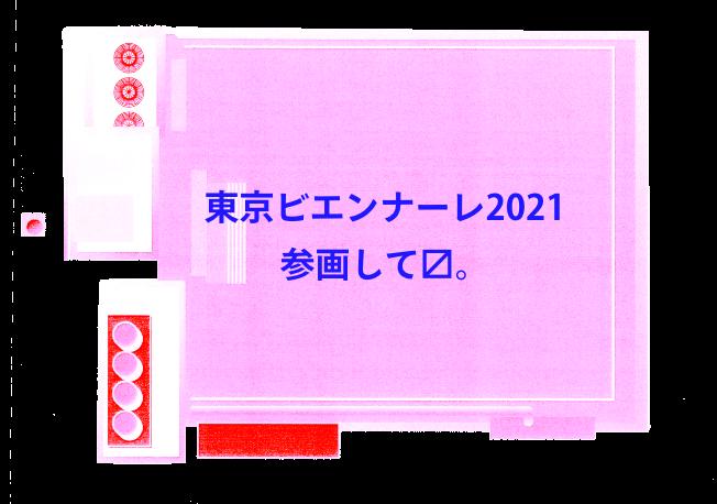 東京ビエンナーレ2021           参画して〼。
